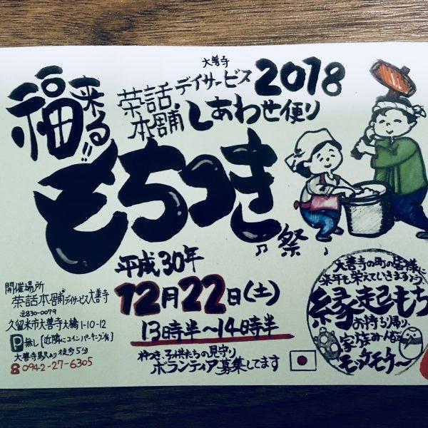 平成最後!!もちつき祭り in 茶話本舗デイサービス大善寺